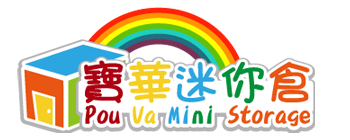 寶華迷你倉 Pou Va Mini Storage